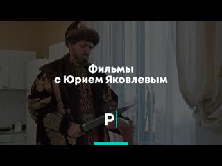 Фильмы с Юрием Яковлевым в честь премьеры Иван Васильевич меняет профессию