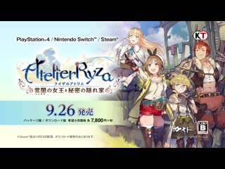 Atelier ryza: the queen of eternal darkness and secret hideout - новый трейлер.