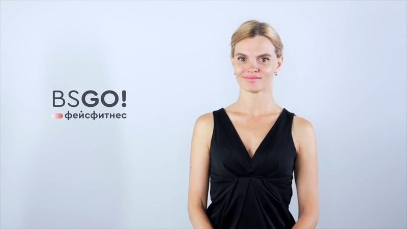 BSGO_фейсфитнес - Изящный носик