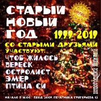 Старый Новый Год в арт-кафе Африка (1999-2019)