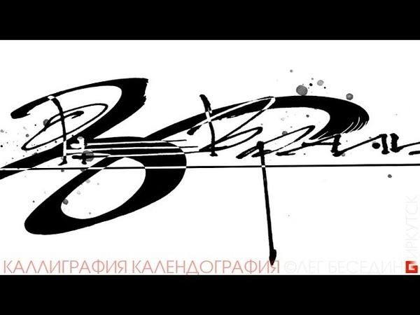 Каллиграфия Создание каллиграфической композиции 26 февраля Леттеринг Lettering