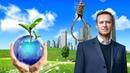 Экология, Навальный и смертная казнь. Интервью. Часть 3