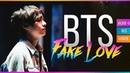 BTS Fake Love Русский кавер от Jackie O