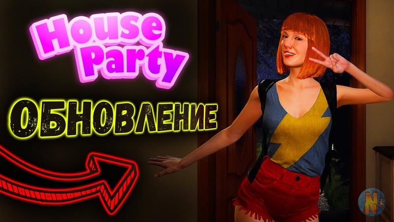 House Party 18 Обновление в игре и новая девочка Lety Update 0 14 4