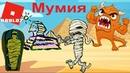 МУМИЯ. ГРОБНИЦА ФАРАОНА. | ПОЕЗДКА В ЕГИПЕТ | РОБЛОКС | ROBLOX | EGYPT TRIP |