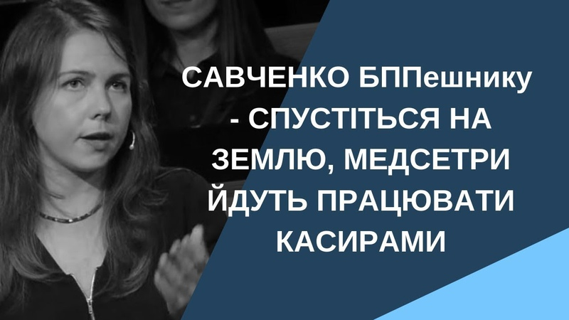 Віра Савченко спустіться на землю, медсестри йдуть працювати касирами