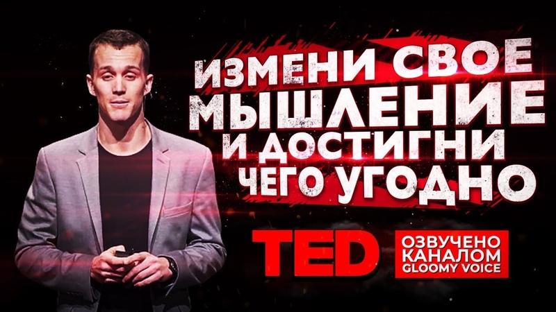 TED   Измени своё мышление и добейся чего угодно