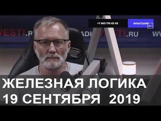 Железная логика 19 сентября 2019. Украина на продажу, НАТО теряет превосходство над Россией