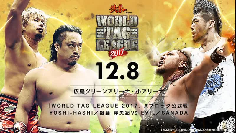 (2017.12.08) NJPW World Tag League 2017 - Day 17