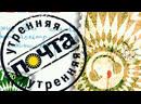 Заставка программы Утренняя почта Россия Россия 1 2002 настоящее время