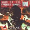 Грязный Рамирес (RAM) | Хабаровск | 14.11.19