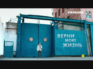 Верни мою жизнь 2019 (мелодрама). 1-4 серия из 4