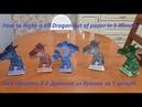 Как сделать 3д дракона из бумаги за 5 минут. How to make a 3D Dragon out of paper in 5 min. Eng sub