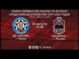 ФК Муром  Казанка Москва