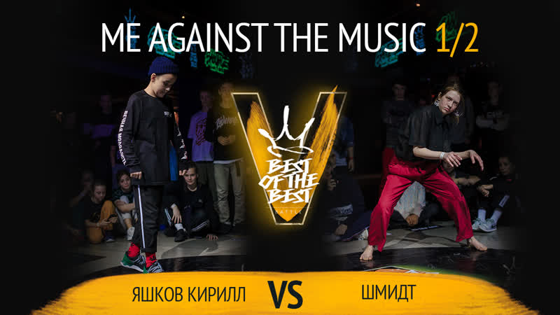 BEST of the BEST Battle V MATM 1 2 Янов Кирилл vs Шмидт