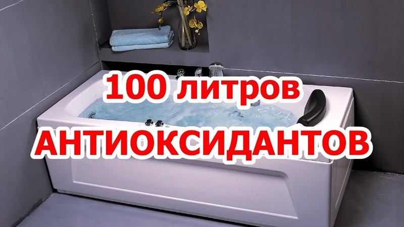 100 литров Антиоксидантов Ванна отрицательного ОВП