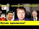 Путин признался? Россия теперь принадлежит Китаю!