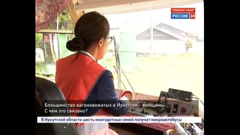 Большинство вагоновожатых в Иркутске — женщины. С чем это связано?