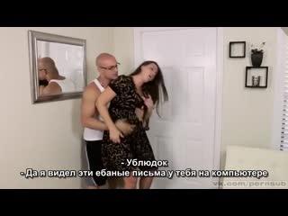 Сын трахает мачеху порно porn субтитры мама mother Lee Madison