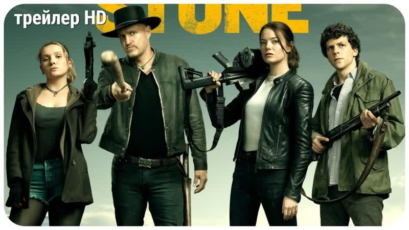 Добро пожаловать в Zомбилэнд 2 Русский трейлер 2019 ужасы боевик комедия Вуди Харрельсон Эмма Стоун Эбигейл Бреслин