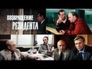 х/ф Возвращение резидента СССР, 1982 год Фильм - 3