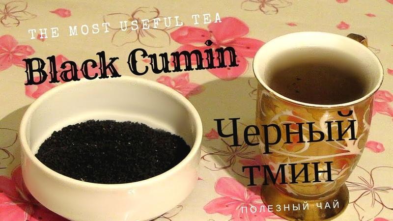 Этот Чай Из Черного Тмина Очень Полезен Для Здоровья The most useful Black Cumin Tea