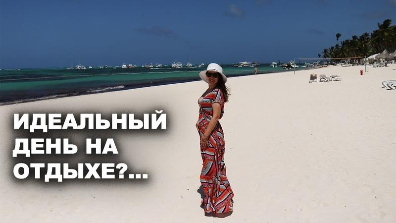 влог мой идеальный день на отдыхе пляжный бездельник доминиканская республика