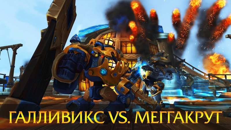 8 1 Battle for Azeroth Галливикс vs Меггакрут