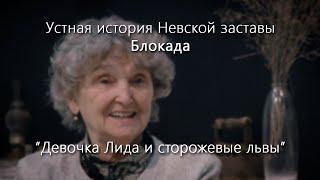 Устная история Невской заставы Блокада Вып 1 Девочка Лида и сторожевые львы