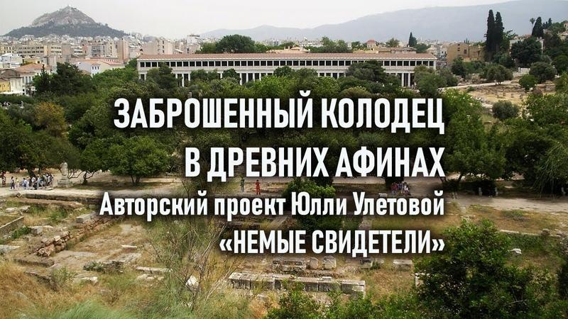 Древняя Греция Заброшенный Колодец в Афинах Немые свидетели Авторский цикл Юлли Улетовой