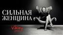 Стих «Сильная женщина...» Ирины Самариной-Лабиринт в исполнении Виктора Корженевского