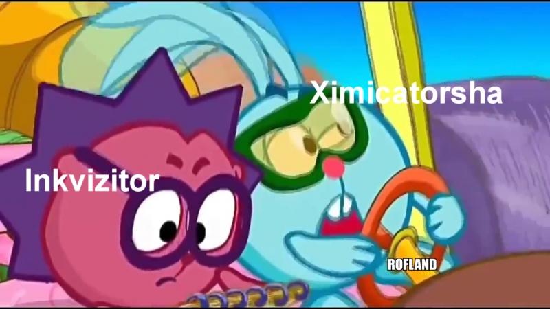 Ximicatorsha and Inkvizitor
