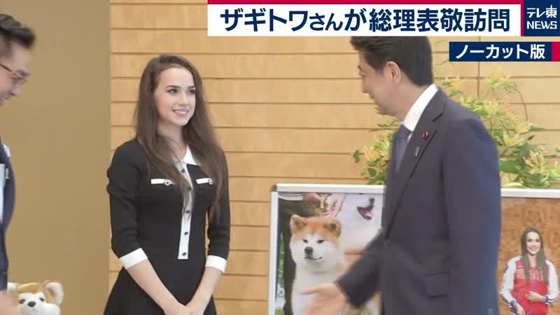 ►Встреча с премьер министром Японии Синдзо Абэ Алина Загитова