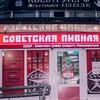 Sovetskaya Pivnaya