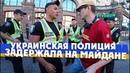 РУССКИЕ В КИЕВЕ Полиция задерживает на Майдане Зеленский мессия Украина голодает