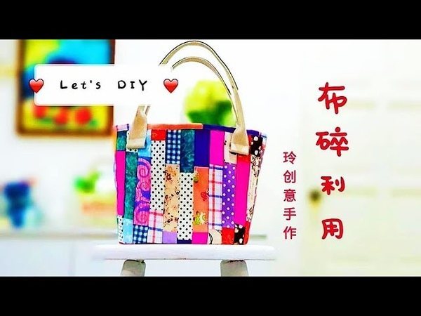 Diy fabric scraps into Beautiful Handbag 【FREE TEMPLATE DOWNLOAD】HandyMum布碎利用,手作包创意教学❤❤