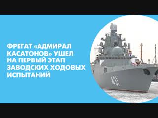 Фрегат «Адмирал Касатонов» ушел на первый этап заводских ходовых испытаний