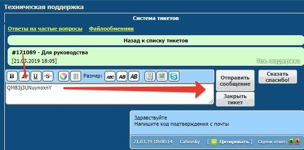 Как сменить почту или номер телефона? Как передать сервер (заказ) другому пользователю?, изображение №13