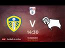 Лидс Юнайтед Дерби Каунти EFL Championship