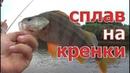 ОКУНИ-КАБАНЫ любят КРЕНКИ! Плыви, кидай, ТАЩИ! Рыбалка на спиннинг.
