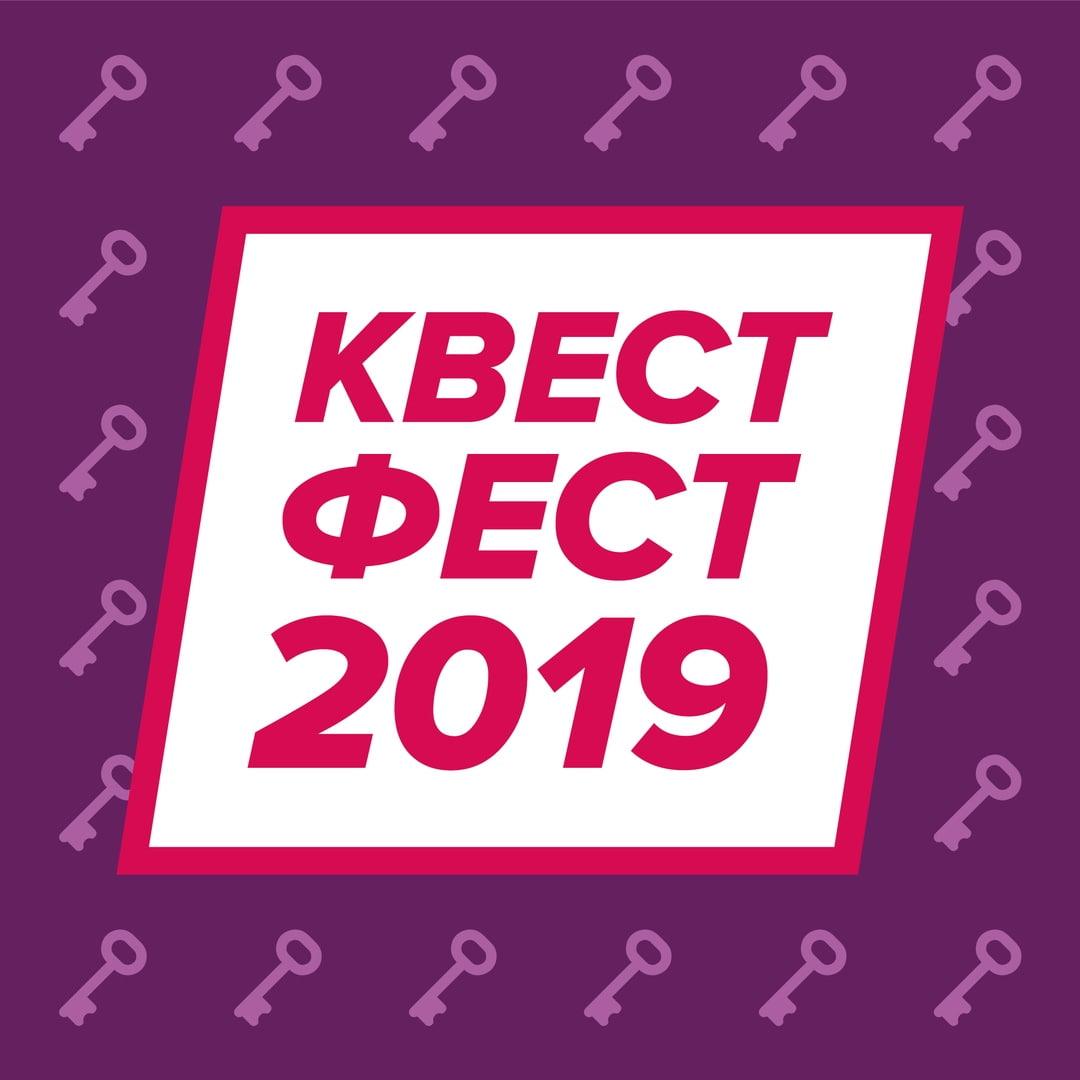 Афиша Екатеринбург КвестФест 2019