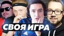 СВОЯ ИГРА 8 KEFIR FINITO MAXWELL
