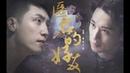 FMV YuZhou Hoàng Cảnh Du 黄景瑜 Hứa Ngụy Châu 许魏洲 Người Bạn Thân Dấu Tên 匿名的好友