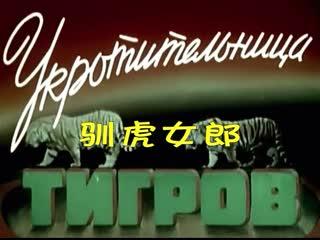 Укротительница тигров, 1954 год. В китайском прокате фильм шёл под названием ''СюньХу НюйЛан'' (приручила тигров девушка). Режис