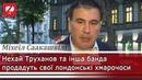 Саакашвілі пояснив, хто має віддати 5-мільярдний борг України