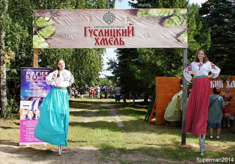 Фестиваль «Гуслицкий хмель»