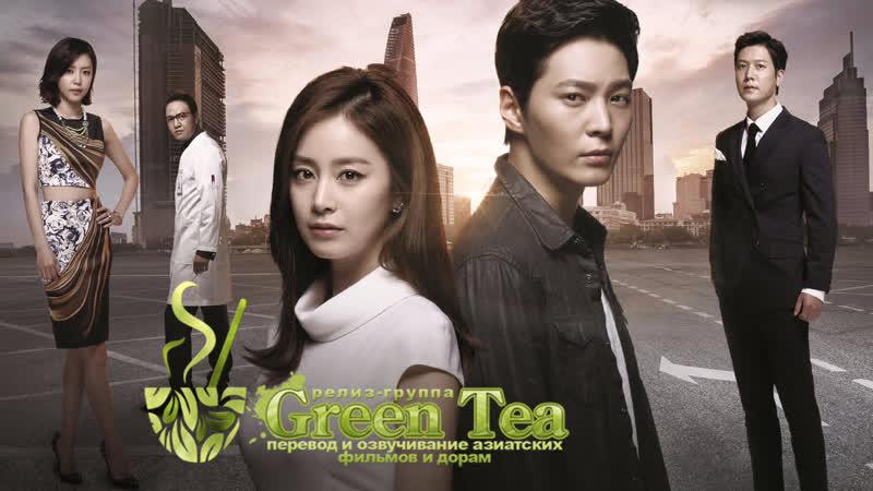 GREEN TEA Ён Паль подпольный доктор e09