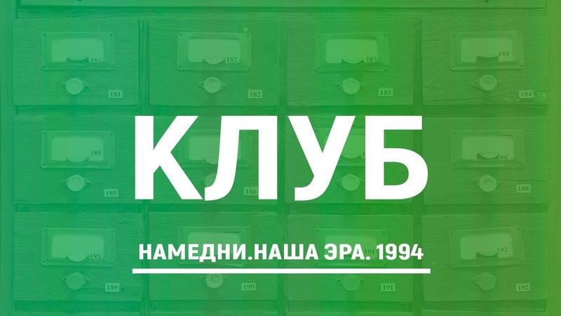 Клуб| Намедни. Наша Эра. 1994