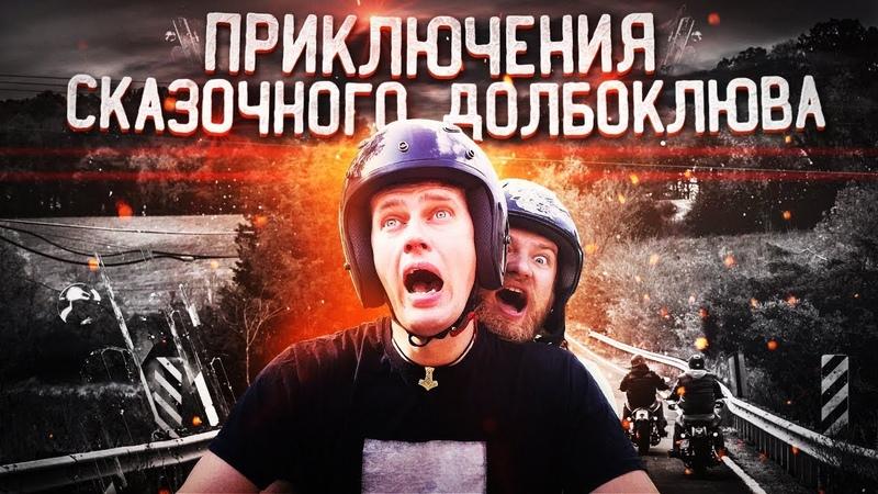 Яркие, но короткие, приключения Андрея Долбоклюева.