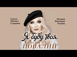 Таисия Повалий - Я буду твоя (Official Lyric Video)